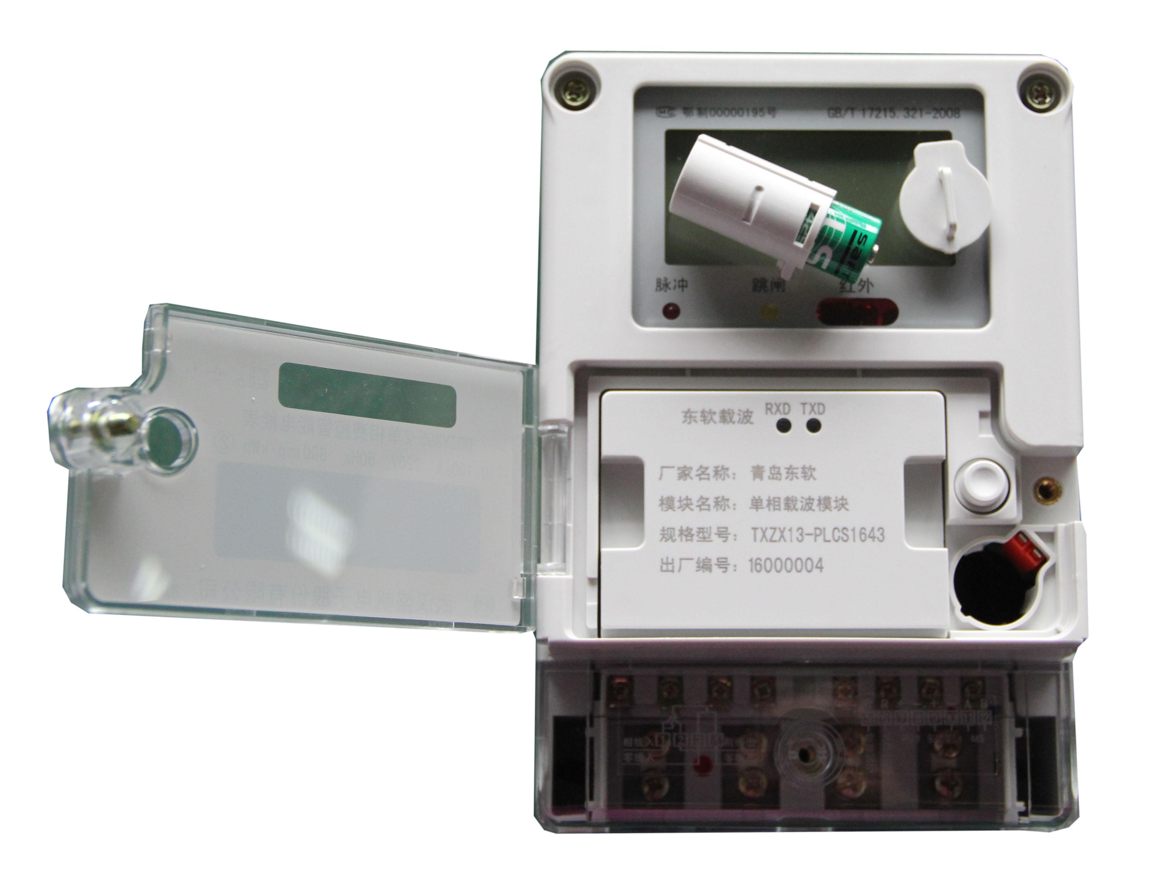 电池可更换单相智能电能表